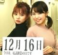 美人カレンダー2017年12月16日