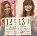 美人カレンダー2017年12月13日