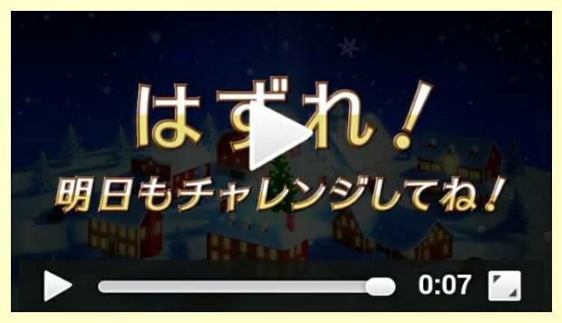 動画7秒しかないやんか( ºωº )こんなん動画見るまでもなくハズレや