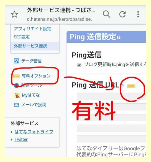 ブログ通知(PING)が有料なのでIFTTTで無料送信してもらう\(^o^)/