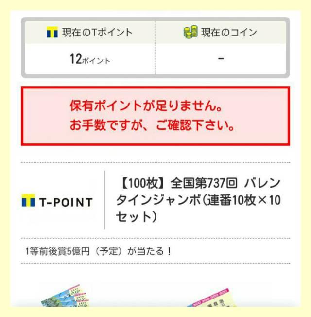 (ノ∀≦。)ノぷぷ-ッ大爆笑!Tモールメールバレンタイン宝くじ100枚プ