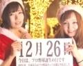 [美人カレンダー]2017年12月26日の美人カレンダー(ノ⌒∇)ノ犯罪級の可愛さ!こりゃーヤ