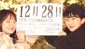 美人カレンダー2017年12月28日
