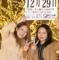 美人カレンダー2017年12月29日
