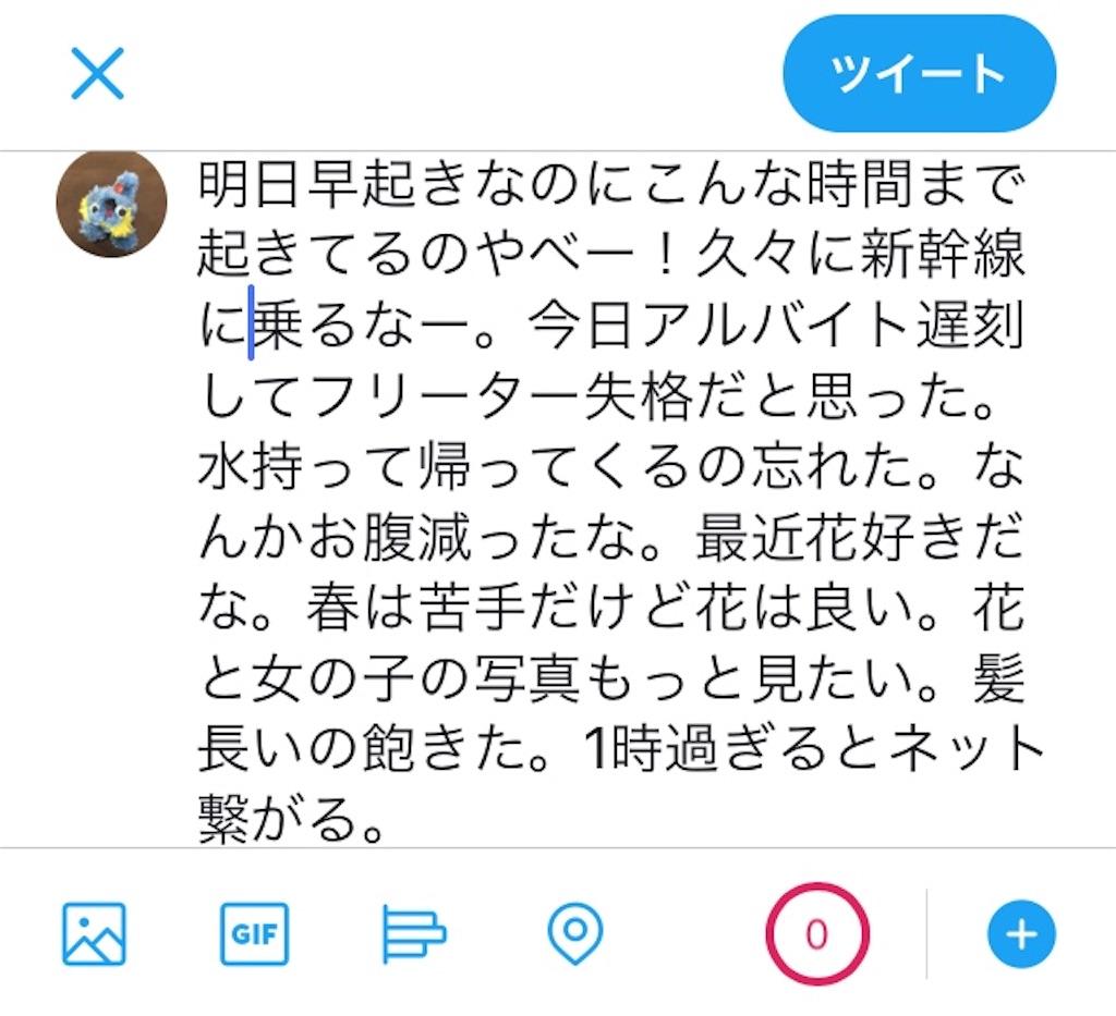 f:id:keshikasu:20180408010947j:image
