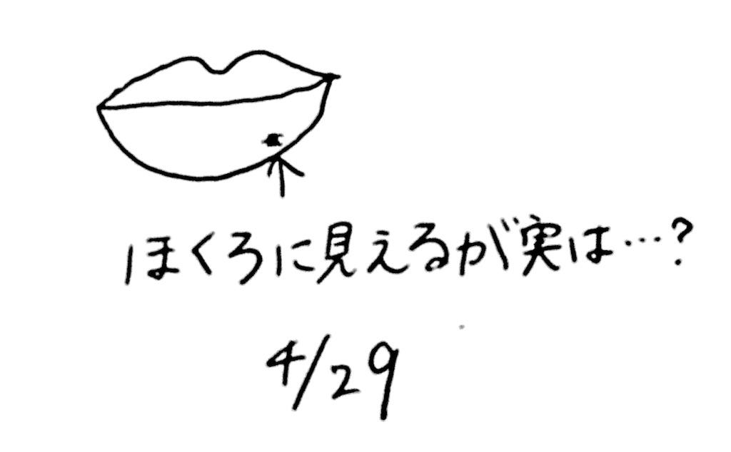 f:id:keshikasu:20180429144812j:image