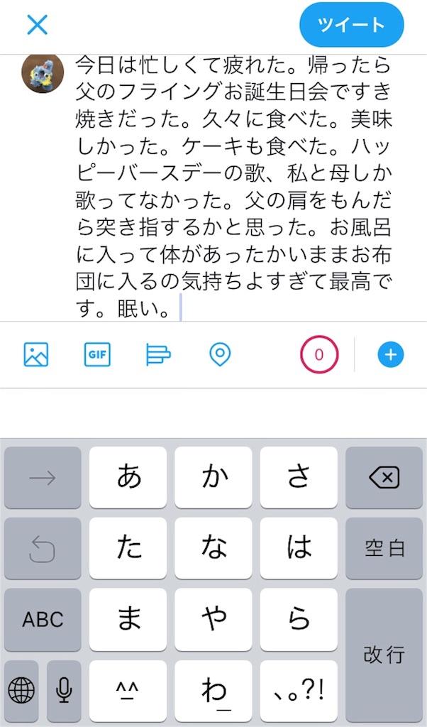 f:id:keshikasu:20180520230015j:image