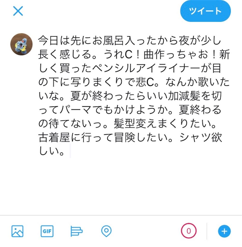f:id:keshikasu:20180806232653j:image