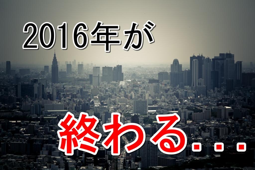 f:id:keshitaka:20161215214834j:plain