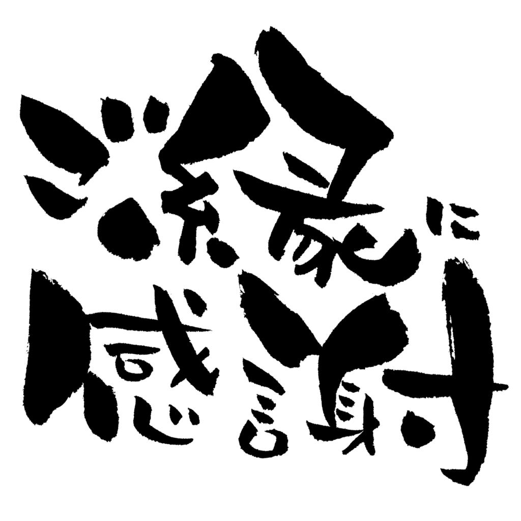 f:id:kesuke03:20161213064005p:plain