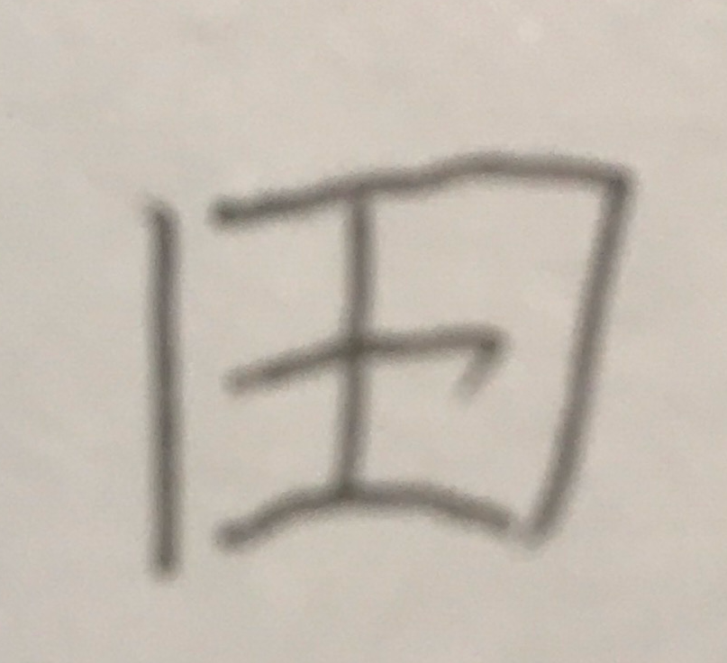 f:id:kesuke03:20170829041811p:plain
