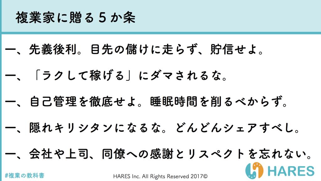 f:id:kesuke03:20170928042755p:plain