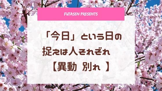 f:id:kesuke03:20180330045638j:plain