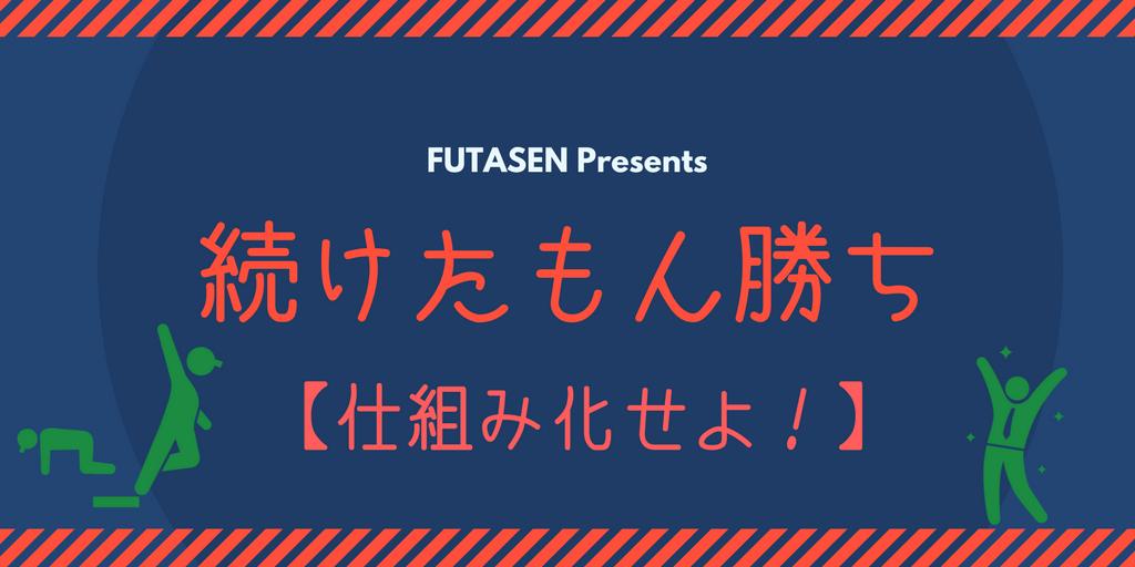 f:id:kesuke03:20180411044344p:plain