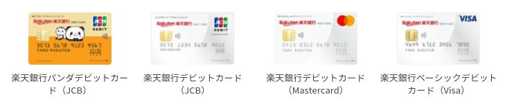 楽天銀行デビットカード一覧