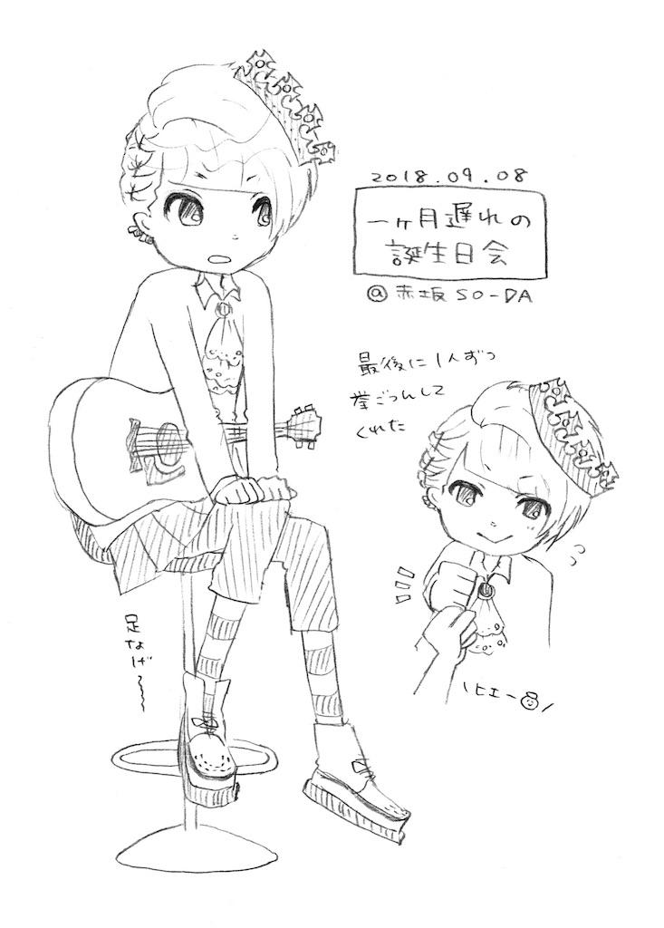 f:id:ketamura:20180918084723j:image