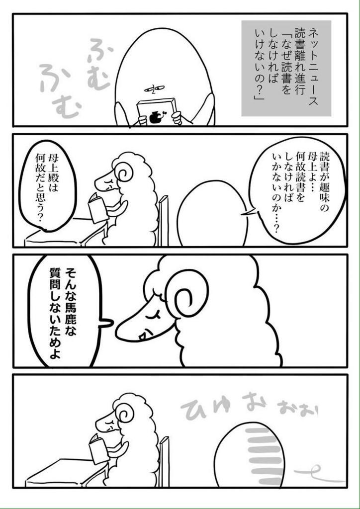 f:id:ketoka1996712:20171011170657j:plain
