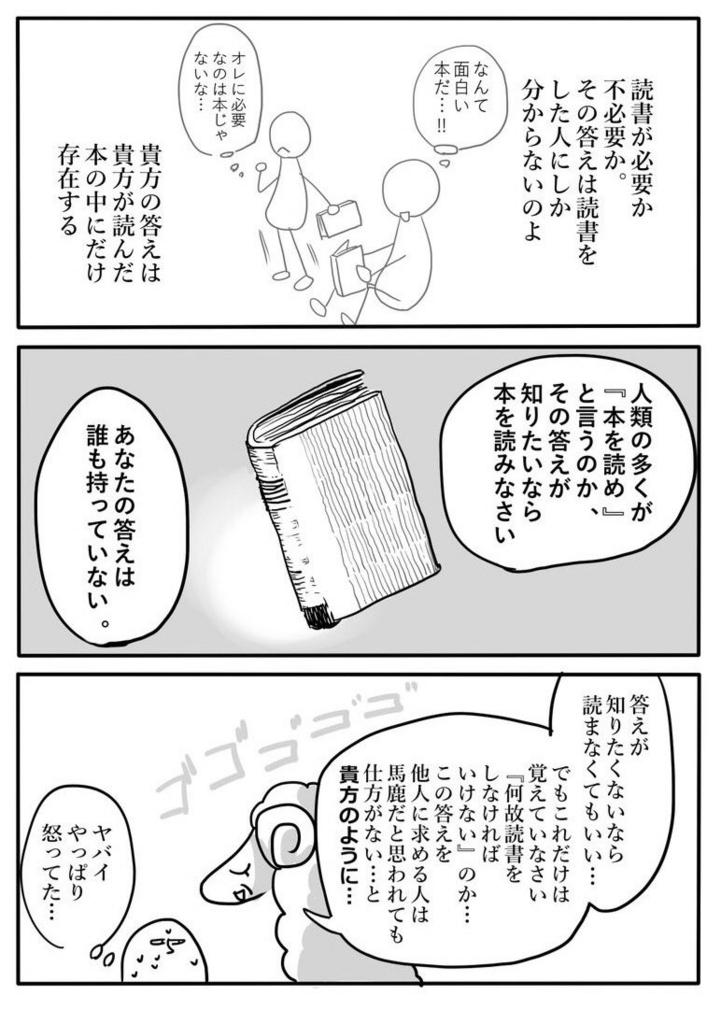 f:id:ketoka1996712:20171011170709j:plain