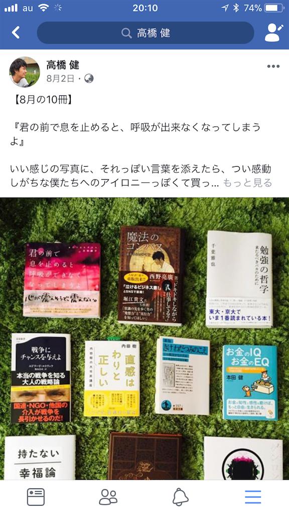 f:id:ketoka1996712:20171012201048p:image