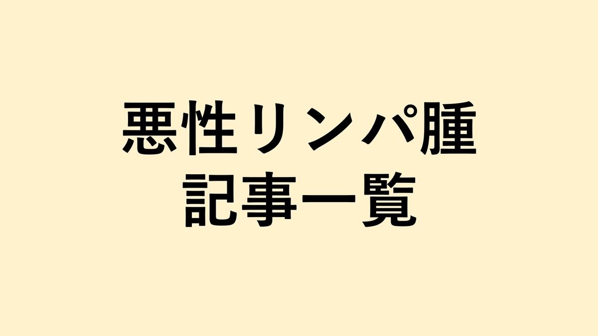 f:id:ketsueki:20200219190015j:plain