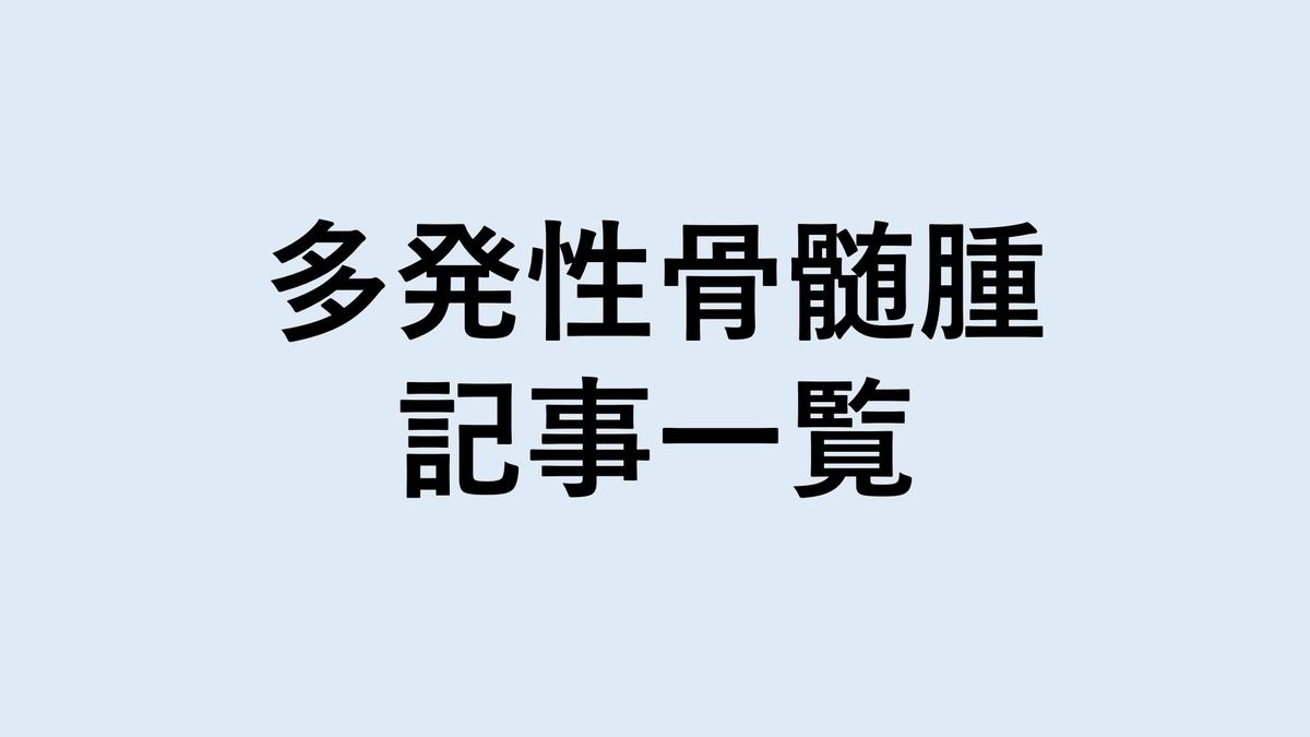 f:id:ketsueki:20200219190137j:plain