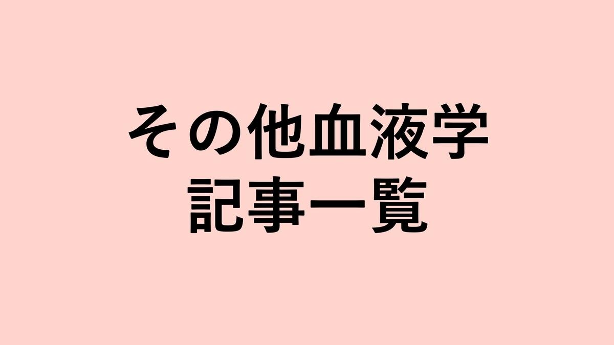 f:id:ketsueki:20200219190204j:plain