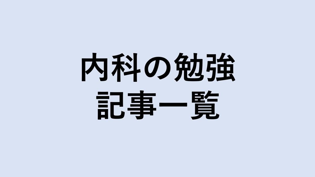 f:id:ketsueki:20200219190249j:plain