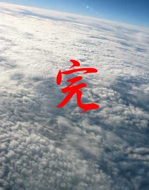 f:id:ketsurikichinkai:20101223222647j:image