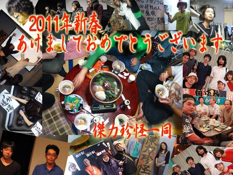 f:id:ketsurikichinkai:20110101104141j:image