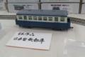 [さいたま鉄道模型]