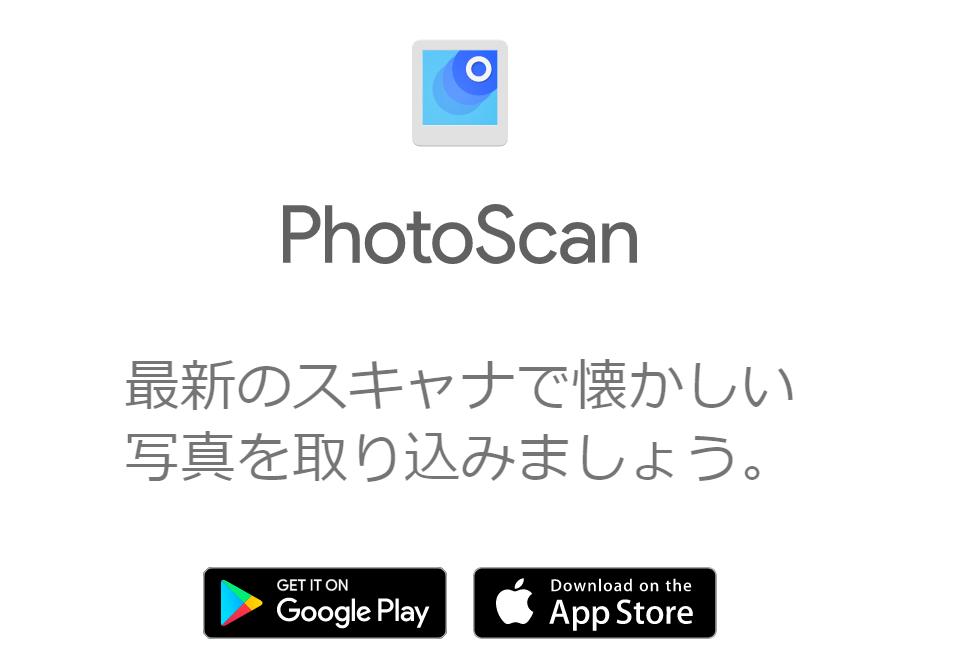 Googleのスキャンアプリです