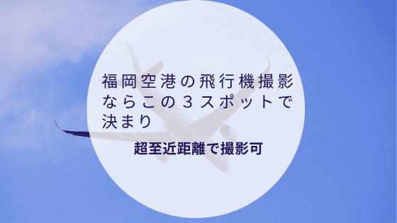 福岡空港の飛行機の写真