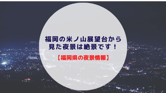 米ノ山の夜景の写真