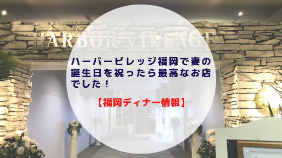 ハーバービレッジ福岡