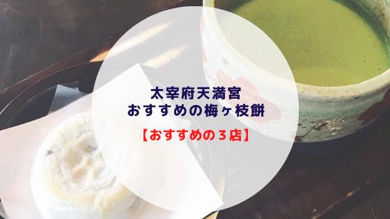 梅ヶ枝餅の写真