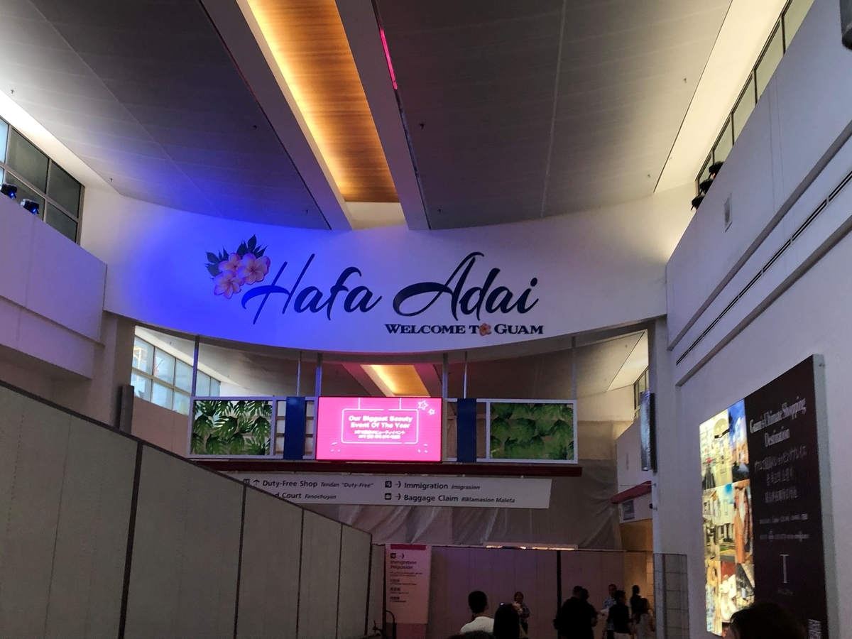 グアムの空港の写真
