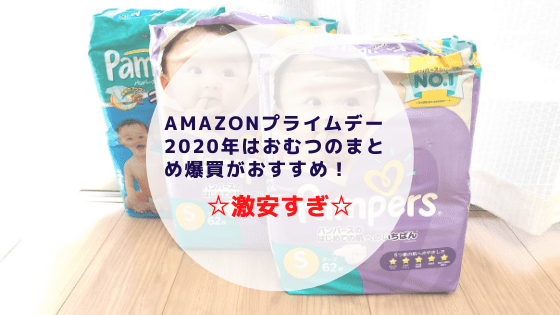 Amazonプライムデーおむつ攻略