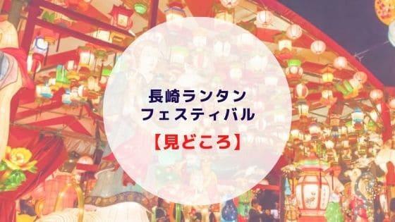 長崎ランタンフェスティバルの写真