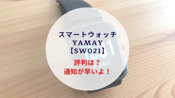 YAMAY SW021