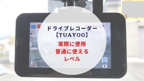 Tuayooドライブレコーダー