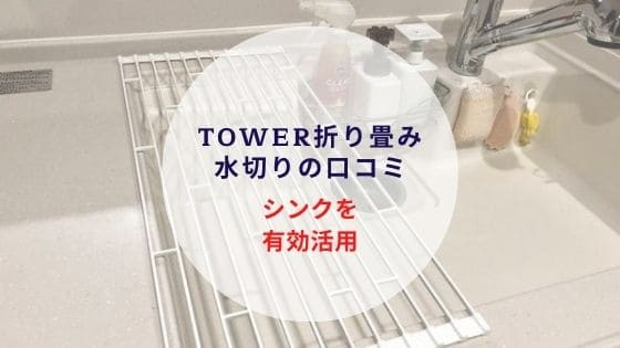 Tower水切り