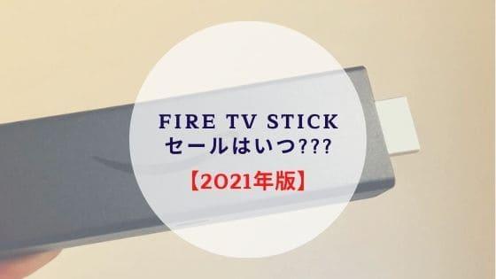 Fire TV Stick セール