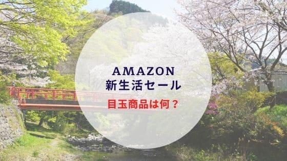 Amazon新生活セール目玉