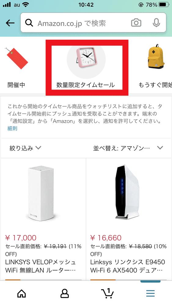 Amazon数量限定タイムセール