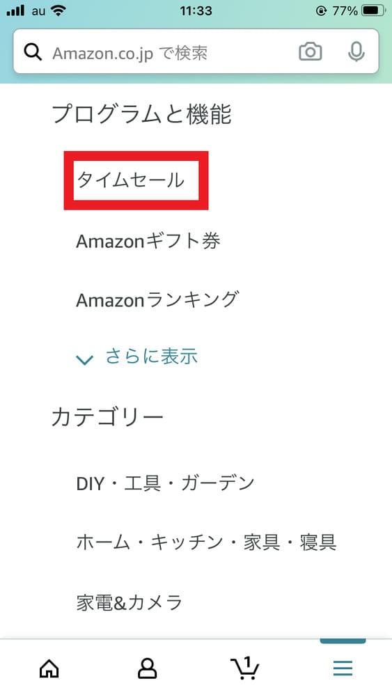 Amazonタイムセール見方
