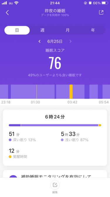 xiaomi_smart_band_5_睡眠管理