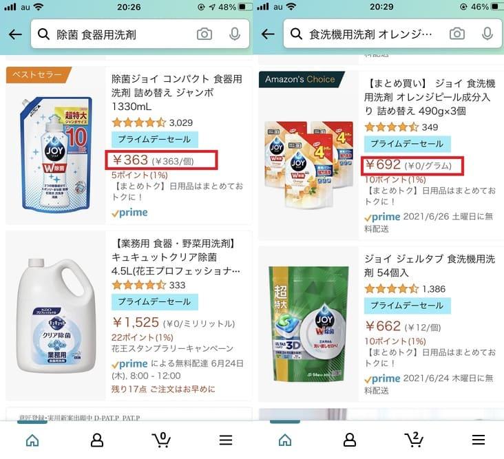 Amazon洗剤セール