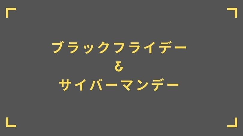 ブラックフライデー&サイバーマンデーのオムツ情報