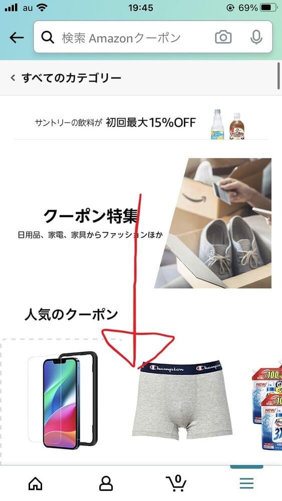 Amazonアプリでオムツのクーポンを確認する手順