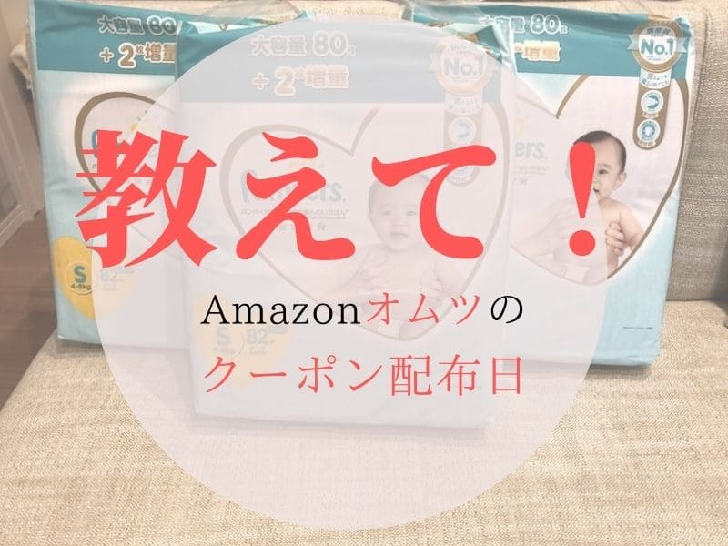 Amazonオムツのクーポンはいつ?